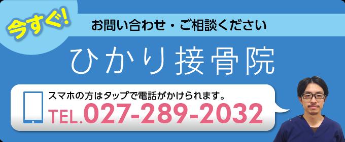 接骨院 電話番号