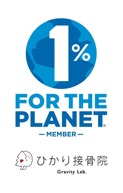 ひかり接骨院では、皆様にいただいた大切なお金の1%以上を環境保全に使わせていただくことを誓います